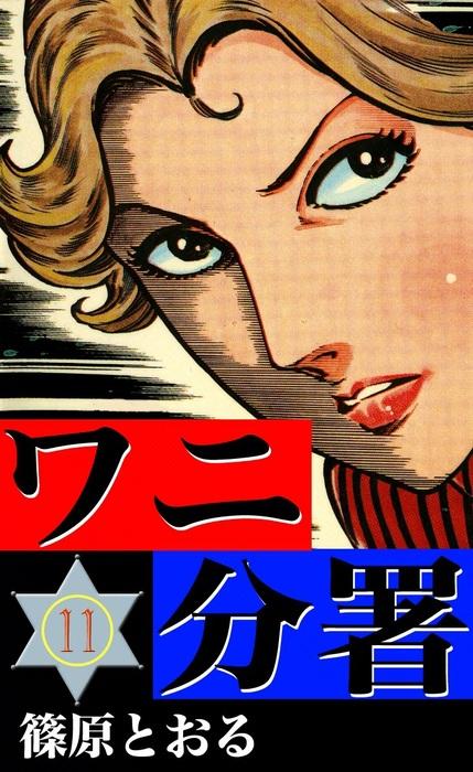 ワニ分署 (11) 幻のカルテの男を追え!の章-電子書籍-拡大画像