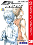 黒子のバスケ カラー版 25-電子書籍