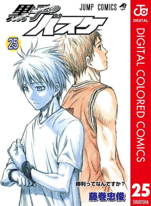 黒子のバスケ カラー版 25-電子書籍-拡大画像