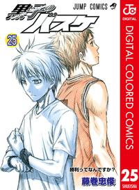 黒子のバスケ カラー版 25