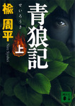 青狼記(上)-電子書籍