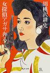 女探偵アガサ奔る-電子書籍