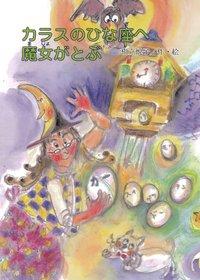 カラスのひな座へ魔女がとぶ-電子書籍