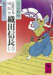 近世日本国民史 織田信長(三) 織田氏時代 下-電子書籍