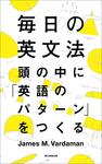 毎日の英文法 頭の中に「英語のパターン」をつくる-電子書籍