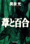 葦と百合-電子書籍
