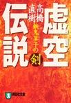 虚空伝説・餓鬼草子の剣-電子書籍