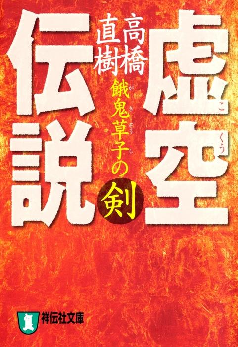 虚空伝説・餓鬼草子の剣-電子書籍-拡大画像