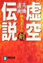 「虚空伝説(祥伝社文庫)」シリーズ