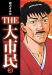 THE大市民(3)-電子書籍