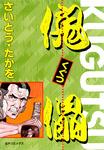 傀儡 1巻-電子書籍