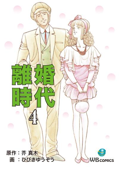 離婚時代(4)-電子書籍