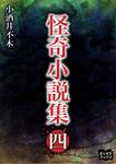 怪奇小説集 四-電子書籍