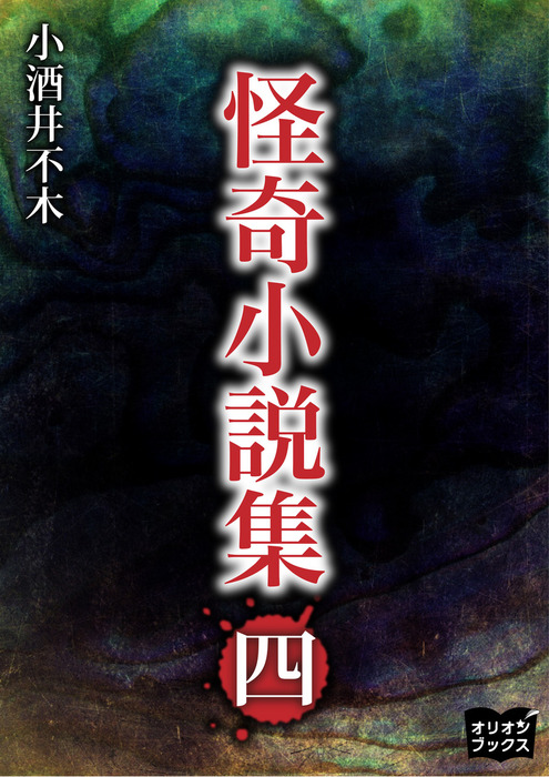 怪奇小説集 四拡大写真