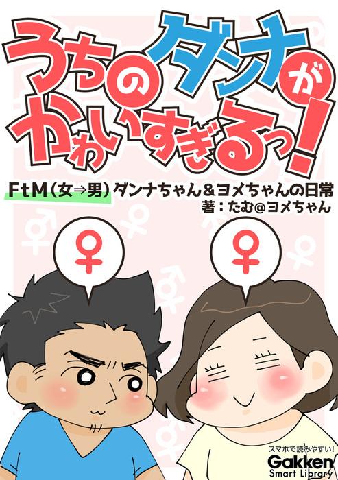 うちのダンナがかわいすぎるっ! FtM(女→男)ダンナちゃん&ヨメちゃんの日常拡大写真