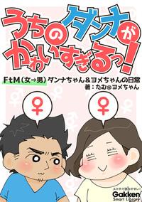 うちのダンナがかわいすぎるっ! FtM(女→男)ダンナちゃん&ヨメちゃんの日常-電子書籍