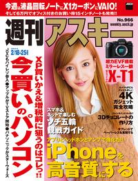 週刊アスキー 2014年 2/18-25合併号