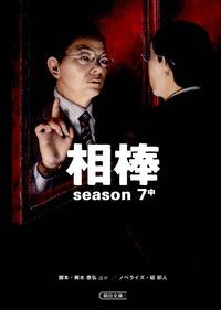 相棒 season7 中