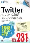 ポケット百科 Twitter 知りたいことがズバッとわかる本-電子書籍