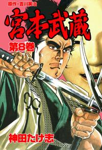 宮本武蔵 8-電子書籍