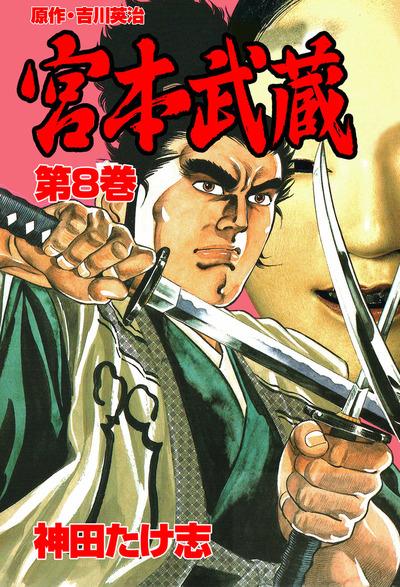 宮本武蔵8-電子書籍
