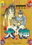 犬神(1)-電子書籍