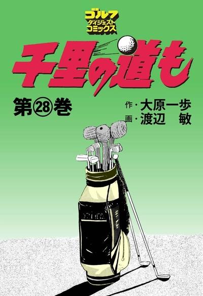 千里の道も(28)-電子書籍