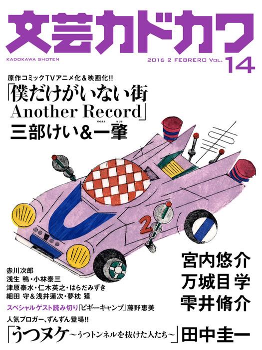 文芸カドカワ 2016年2月号拡大写真