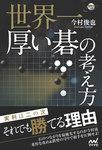 世界一厚い碁の考え方-電子書籍