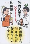 佐藤優さん、神は本当に存在するのですか? 宗教と科学のガチンコ対談-電子書籍