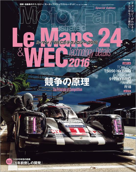 Motor Fan illustrated特別編集 ル・マン/WECのテクノロジー 2016-電子書籍-拡大画像