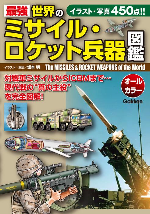 最強 世界のミサイル・ロケット兵器図鑑拡大写真
