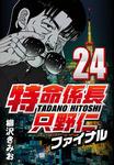 特命係長只野仁ファイナル 24-電子書籍