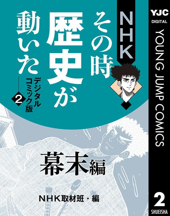 NHKその時歴史が動いた デジタルコミック版 2 幕末編拡大写真