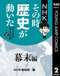 NHKその時歴史が動いた デジタルコミック版 2 幕末編-電子書籍