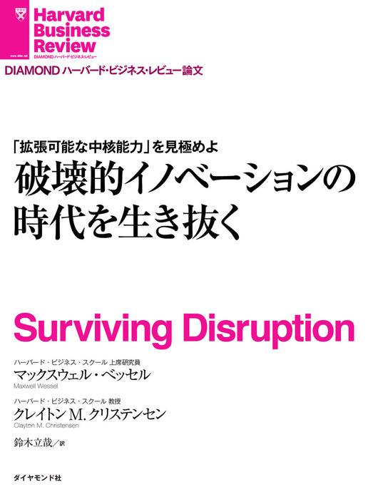 破壊的イノベーションの時代を生き抜く-電子書籍-拡大画像
