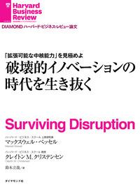 破壊的イノベーションの時代を生き抜く