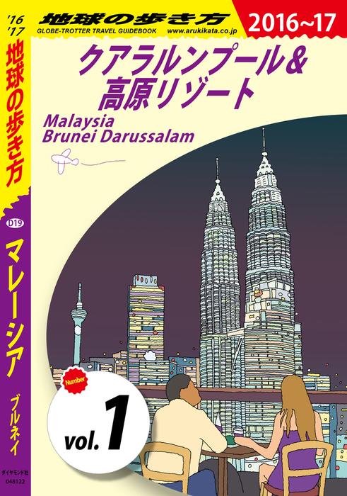 地球の歩き方 D19 マレーシア ブルネイ 2016-2017 【分冊】 1 クアラルンプール&高原リゾート拡大写真