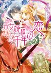 巫女姫様と千年の恋-電子書籍