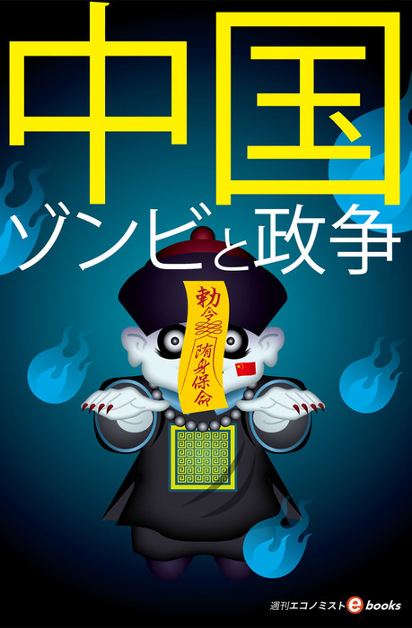 中国 ゾンビと政争-電子書籍-拡大画像