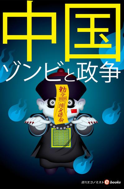 中国 ゾンビと政争-電子書籍