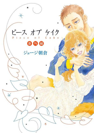 ピース オブ ケイク 番外編-電子書籍
