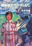 機動戦士ガンダムUC10 虹の彼方に(下)-電子書籍