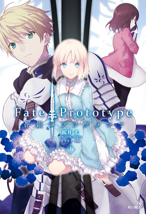 Fate/Prototype 蒼銀のフラグメンツ 1-電子書籍-拡大画像