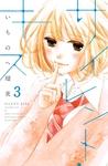 サイレント・キス 分冊版(3)-電子書籍