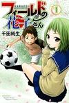 フィールドの花子さん(1)-電子書籍