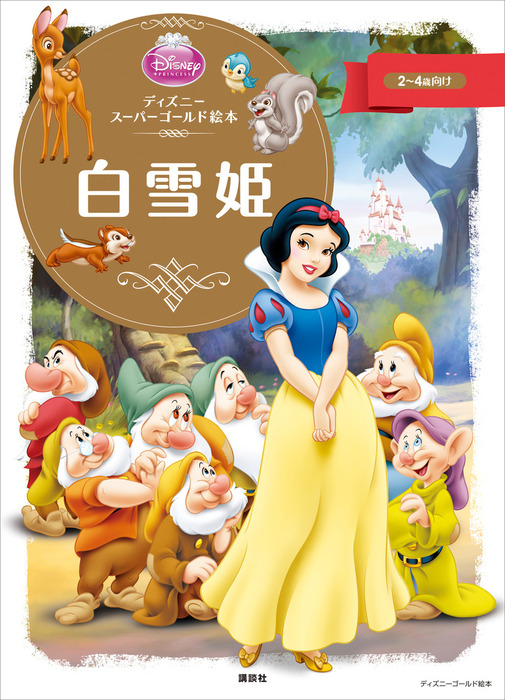 ディズニースーパーゴールド絵本 白雪姫拡大写真