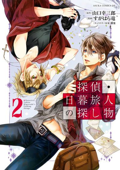 探偵・日暮旅人の探し物(2)-電子書籍