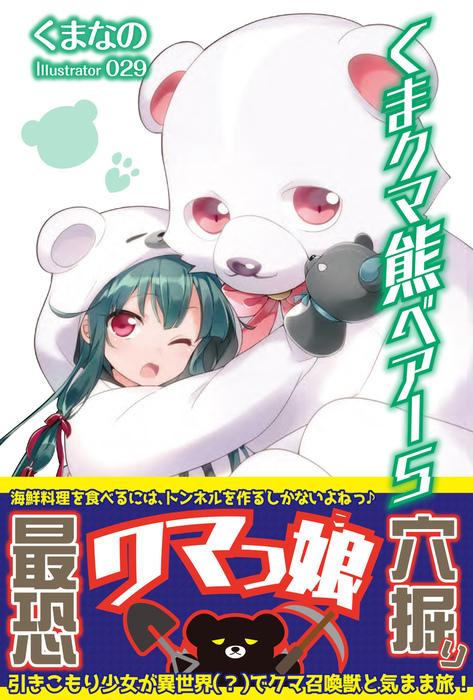 くま クマ 熊 ベアー 5【電子版特典付】拡大写真