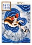 0マン 手塚治虫文庫全集(1)-電子書籍
